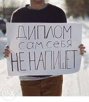 Дипломная Работа Образование Спорт в Николаев ua Дипломные работы