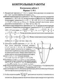 Контрольная работа с ответами по bendvendlon articles Контрольная работа с ответами по