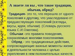 Реферат Традиции обычаи и обряды русского народа  А знаете ли вы что такое традиция обычаи обряд Традиция это