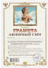 Картинки по запросу диплом мужу на день рождение ДИПЛОМЫ  Картинки по запросу шуточные грамоты