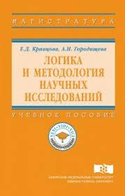 Логика my shop ru Логика и методология научных исследований