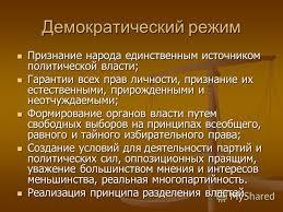 Презентация на тему Демократия и тоталитаризм Политические  7 Демократический режим Признание народа единственным источником политической
