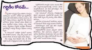Pregnancy Time Food Chart In Telugu Health Twwduplicate Tips For Pregnant Pregnancy Telugu