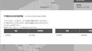 栃木 停電
