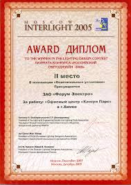 Дипломы компании ФОРУМ ЭЛЕКТРО