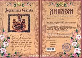 Свадебный диплом лет Деревянная годовщина свадьбы Диплом на 5 годовщину свадьбы