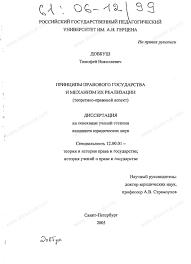 Диссертация на тему Принципы правового государства и механизм их  Диссертация и автореферат на тему Принципы правового государства и механизм их реализации Теоретико