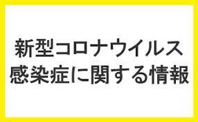 コロナ 感染 者 福島 県