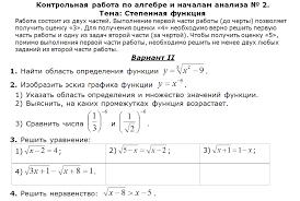 Инф Мат Контрольная работа по теме Степенная функция 2 Вариант