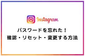 Instagram パスワード 忘れ た