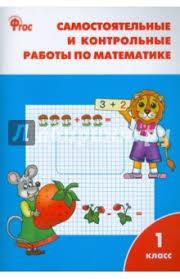 Математика класс Самостоятельные и контрольные работы по  Математика 1 класс Самостоятельные и контрольные работы по математике