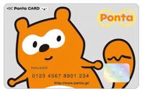 ポンタ カード 無く した