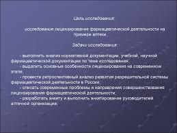 Лицензирование фармацевтической деятельности online presentation 6