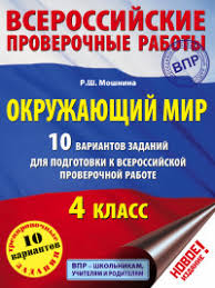 Купить Контрольно измерительные материалы Окружающий мир  Фото товара Окружающий мир 10 вариантов заданий для подготовки к всероссийской проверочной работе