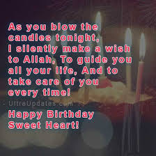 40 Islamic Birthday Wishes Messages Quotes With Images Classy Best Islamic Quotes About Fiance