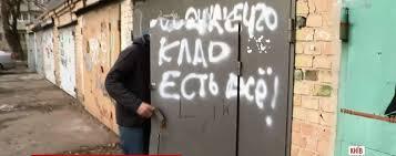 Загадочные надписи на заборах благодаря рекламе преступники  Загадочные надписи на заборах благодаря рекламе преступники быстро сбывают наркотики подросткам в Киеве