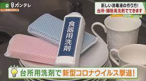 食器 洗剤 コロナ