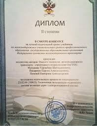 Преподаватели техникума железнодорожного транспорта филиала  ОмГУПС