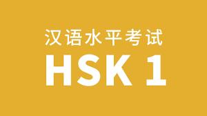 HSK Level 1 Test Audio - YouTube