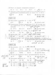 Решения тестов по математике для класса из сборника Чулкова П В  chulkov matam 6 kl resheb 10016 min