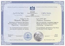 Дипломы МАБИТ Дипломы по программам mba