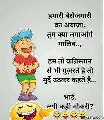 very funny jokes in hindi jokes in
