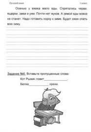 класс русский язык