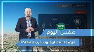 طقس العرب | طقس اليوم في السعودية | الاثنين 2020/3/16 - فيديو Dailymotion