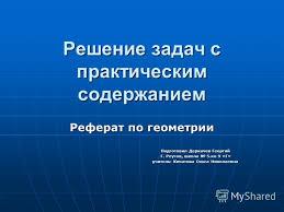 Презентация на тему Решение задач с практическим содержанием  1 Решение задач с практическим содержанием Реферат
