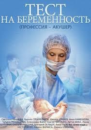 <b>Тест на беременность</b> (2014) - сериал - информация о фильме ...