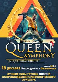 QUEEN SYMPHONY   билеты на концерт в Краснодаре 2019   18 ...