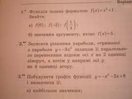 Решение задач по алгебре и началам мат анализа Исследование  Контрольная по алгебре Определить значения функции Исследовать функцию Построить функцию