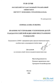 регулирование усыновления детей граждан Российской Федерации  Правовое регулирование усыновления детей граждан Российской Федерации иностранными гражданами