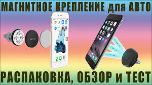 Магнитное <b>Крепление</b> для Телефона в Авто (Aukey <b>Magnetic</b> Air ...