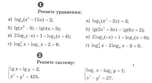 Контрольная работа по математике на тему Логарифмические  Решите систему уравнений hello html 104f01b1 png