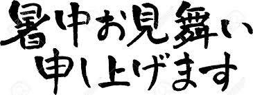 日本語の文字夏のグリーティング カード暑中お見舞い申し上げます