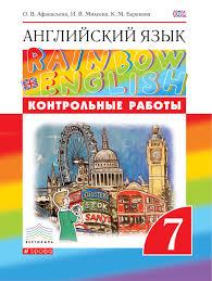 Книга Контрольные работы к учебнику по английскому Афанасьева  Контрольные работы к учебнику по английскому языку rainbow english 7 класс Английский язык 7 класс Контрольные работы