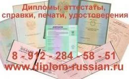 Купить диплом в Нижнем Новгороде com Сообразно