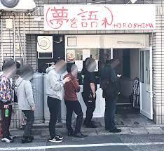 夢 を 語れ ラーメン 広島