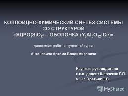 Презентация на тему КОЛЛОИДНО ХИМИЧЕСКИЙ СИНТЕЗ СИСТЕМЫ СО  1 КОЛЛОИДНО ХИМИЧЕСКИЙ