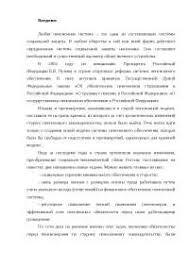 Система обязательного медицинского страхования в РФ курсовая  Реформа обязательного пенсионного страхования курсовая 2010 по банковскому делу скачать бесплатно социальное работники страховой страхового система