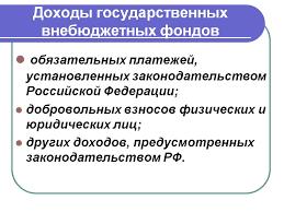 Скачать Пенсионный фонд РФ курсовая  Пенсионный фонд рф курсовая 2010 подробнее