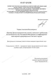 Диссертация на тему Договор финансирования под уступку денежного  Диссертация и автореферат на тему Договор финансирования под уступку денежного требования по законодательству Российской Федерации