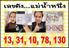 มาแล้วเลขเด็ด หวยดัง หวยแม่น้ำหนึ่ง1/4/64 | รวมหวยเด็ด เลขดังทุกสำนัก2/5/64 หวยไทยรัฐ แม่จำเนียร