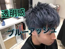 メンズは暗めのアッシュグレーの髪色がオススメです Mio