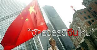 """พรรคคอมมิวนิสต์จีน """"ราชวงศ์"""" อายุ 70 ปี ผู้สร้าง """"จักรวรรดิจีนใหม่"""""""