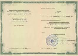 Курсы гирудотерапии Удостоверение о повышении квалификации