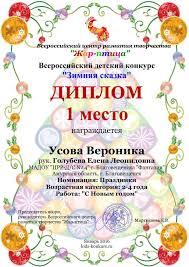 конкурсы для учителей Всероссийский центр развития творчества  Диплом победителя дипломанта участника детского конкурса