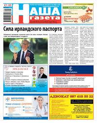 Nasha Gazeta N 2 (590) by Nasha Gazeta - issuu