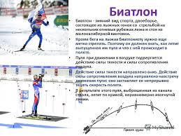 Презентация на тему Готовимся к зимней Олимпиаде советы  19 Биатлон Биатлон зимний вид спорта